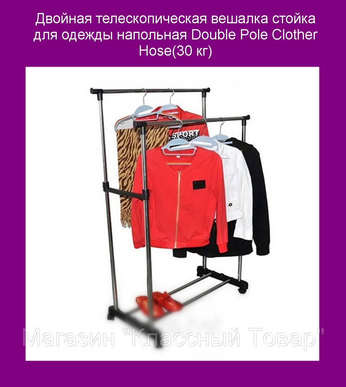Двойная телескопическая вешалка стойка для одежды напольная Double Pole Clother Hose(30 кг)!Лучший подарок