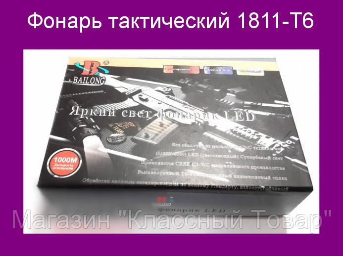 Фонарь тактический 1811-T6!Лучший подарок