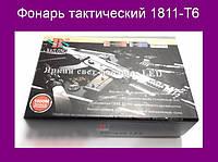 Фонарь тактический 1811-T6!Лучший подарок, фото 1