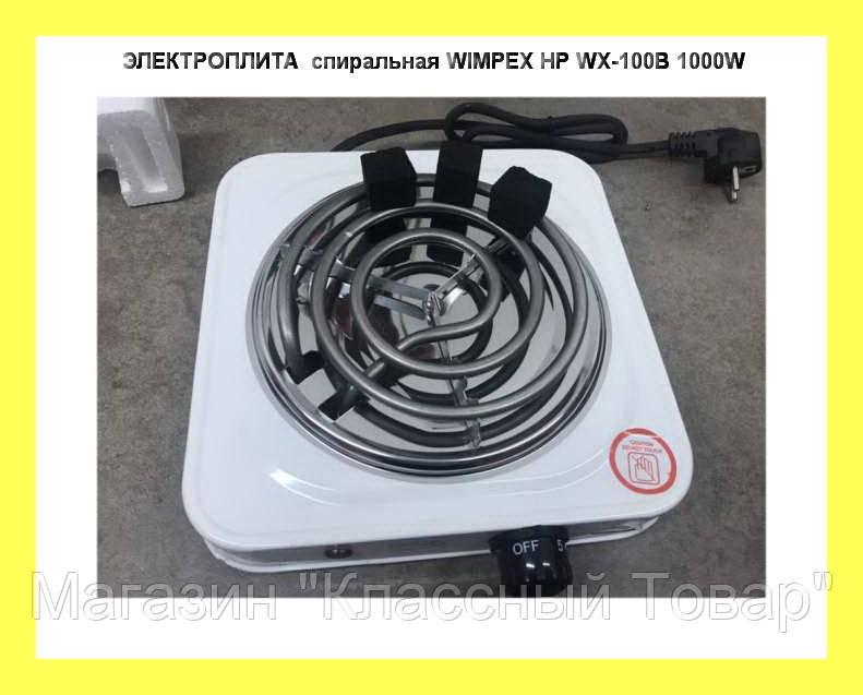 ЭЛЕКТРОПЛИТА спиральная WIMPEX HP WX-100B 1000W!Лучший подарок