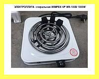 ЭЛЕКТРОПЛИТА спиральная WIMPEX HP WX-100B 1000W!Лучший подарок, фото 1