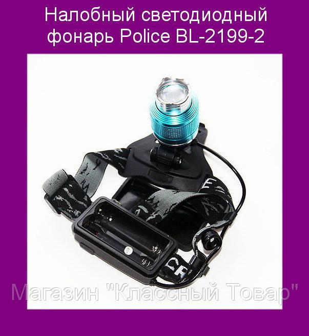 Налобный светодиодный фонарь Police BL-2199-2!Лучший подарок
