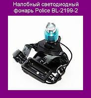 Налобный светодиодный фонарь Police BL-2199-2!Лучший подарок, фото 1