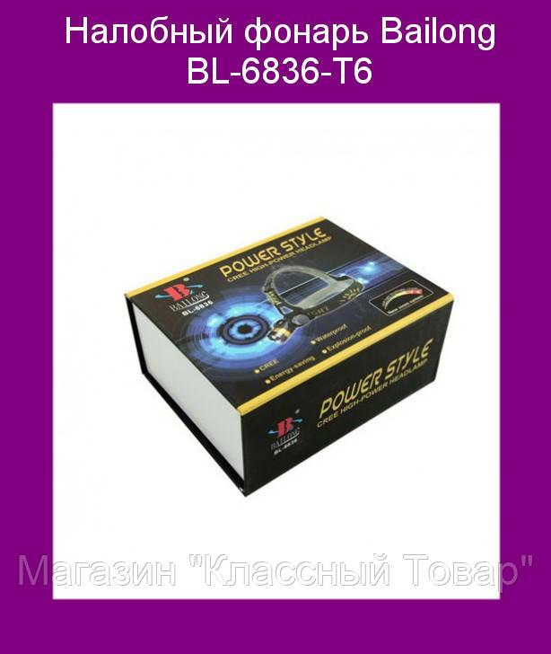 Налобный фонарь Bailong BL-6836-T6!Лучший подарок