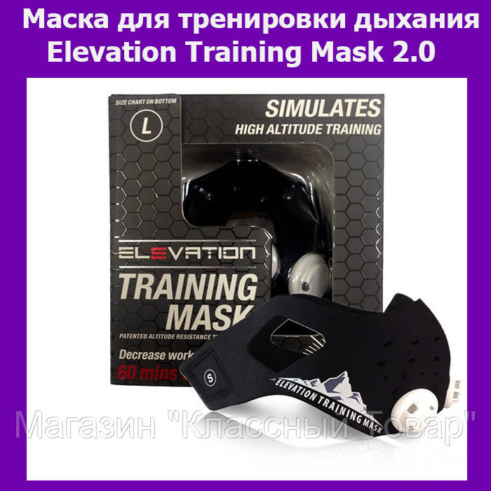 Маска для тренировки дыхания Elevation Training Mask 2.0! Лучший подарок
