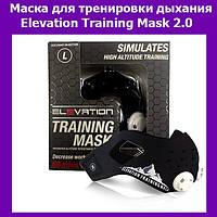 Маска для тренировки дыхания Elevation Training Mask 2.0! Лучший подарок, фото 1
