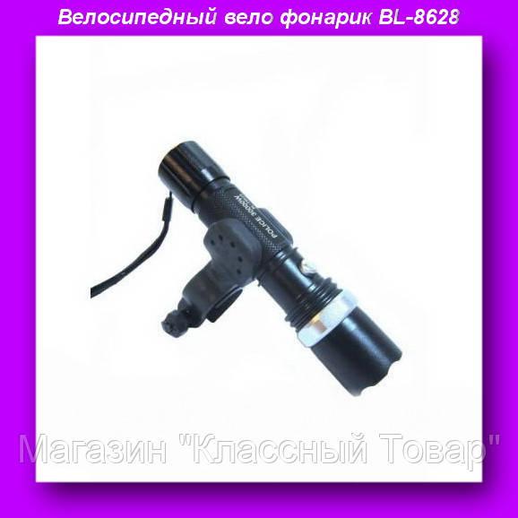 Фонарик BL 8628,Велосипедный вело фонарик BL-8628 фонарь 30000w!Лучший подарок