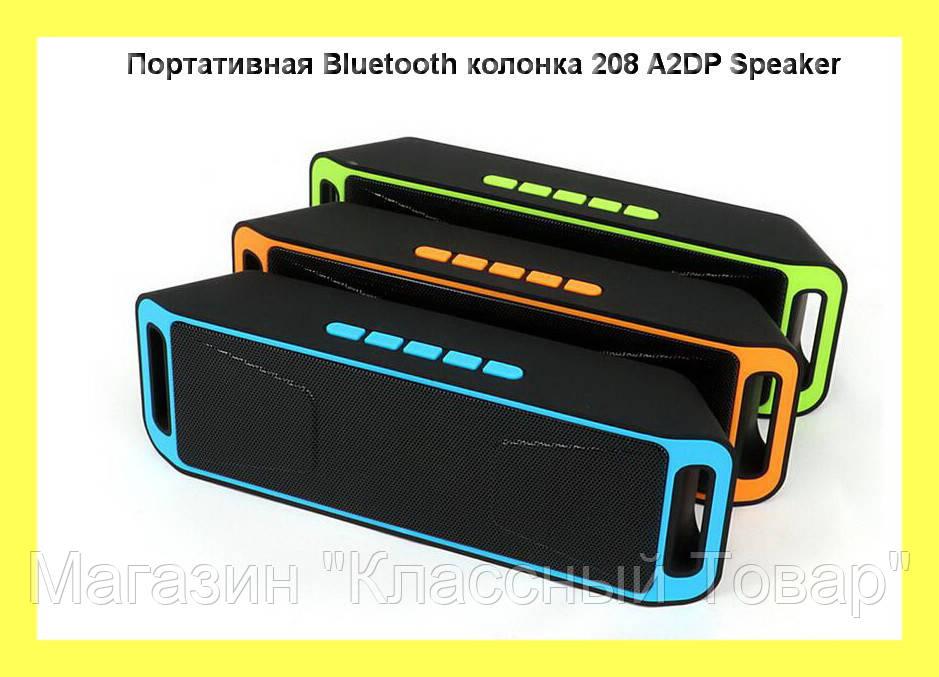 Портативная Bluetooth колонка 208 A2DP Speaker!Лучший подарок