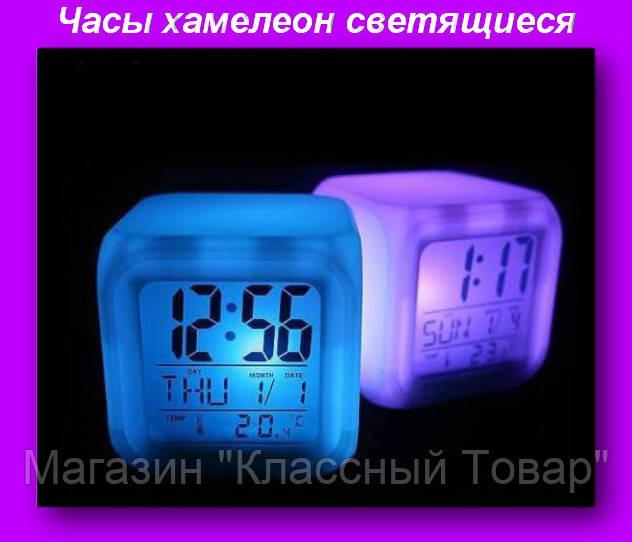 Часы CX 508,Часы хамелеон светящиеся,Часы будильник, термометр, ночник!Лучший подарок