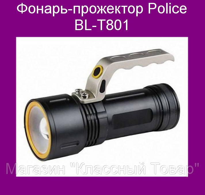 Фонарь-прожектор Police BL-T801! Лучший подарок