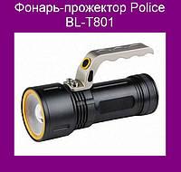 Фонарь-прожектор Police BL-T801! Лучший подарок, фото 1