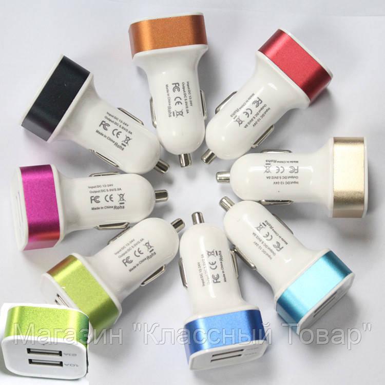 Car charger 2 USB 1A! Лучший подарок