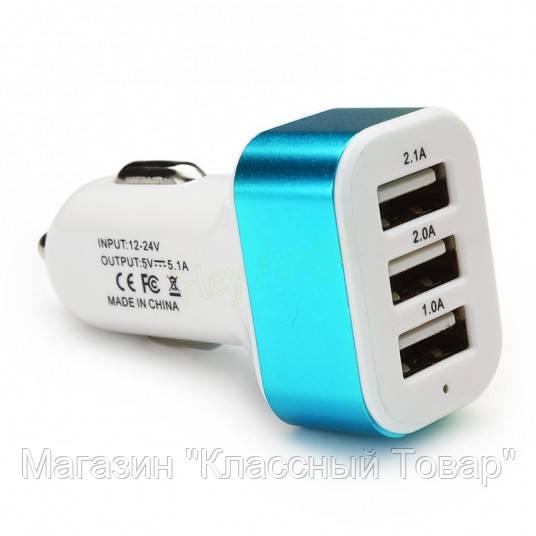 Car charger 3 USB 1A!Лучший подарок