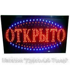 LED Светодиодная вывеска табло открыто 55X33!Лучший подарок