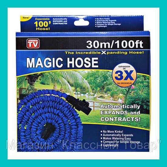 Шланг Magic Hose 30m-100ft!Лучший подарок