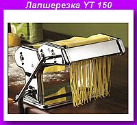 Машинка для нарезки лапши (лапшерезка),лапшерезка YT 150! Лучший подарок, фото 1