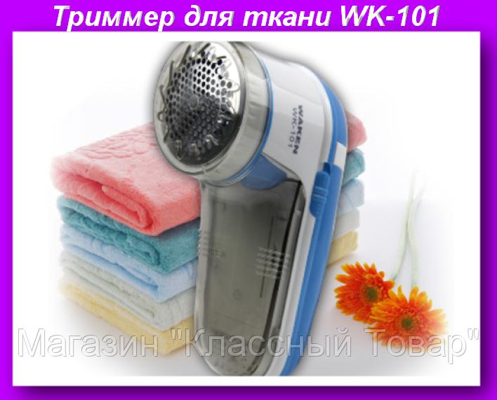 Машинка для удаления катышков с одежды Waken WK-101,Триммер для ткани! Лучший подарок