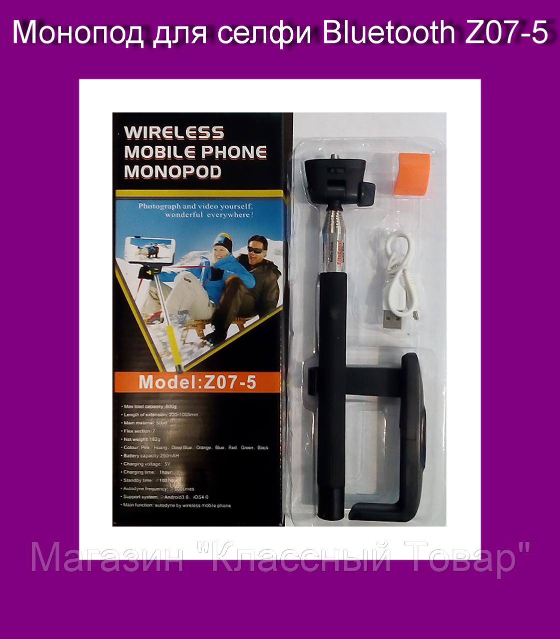Монопод для селфи Bluetooth Z07-5! Лучший подарок