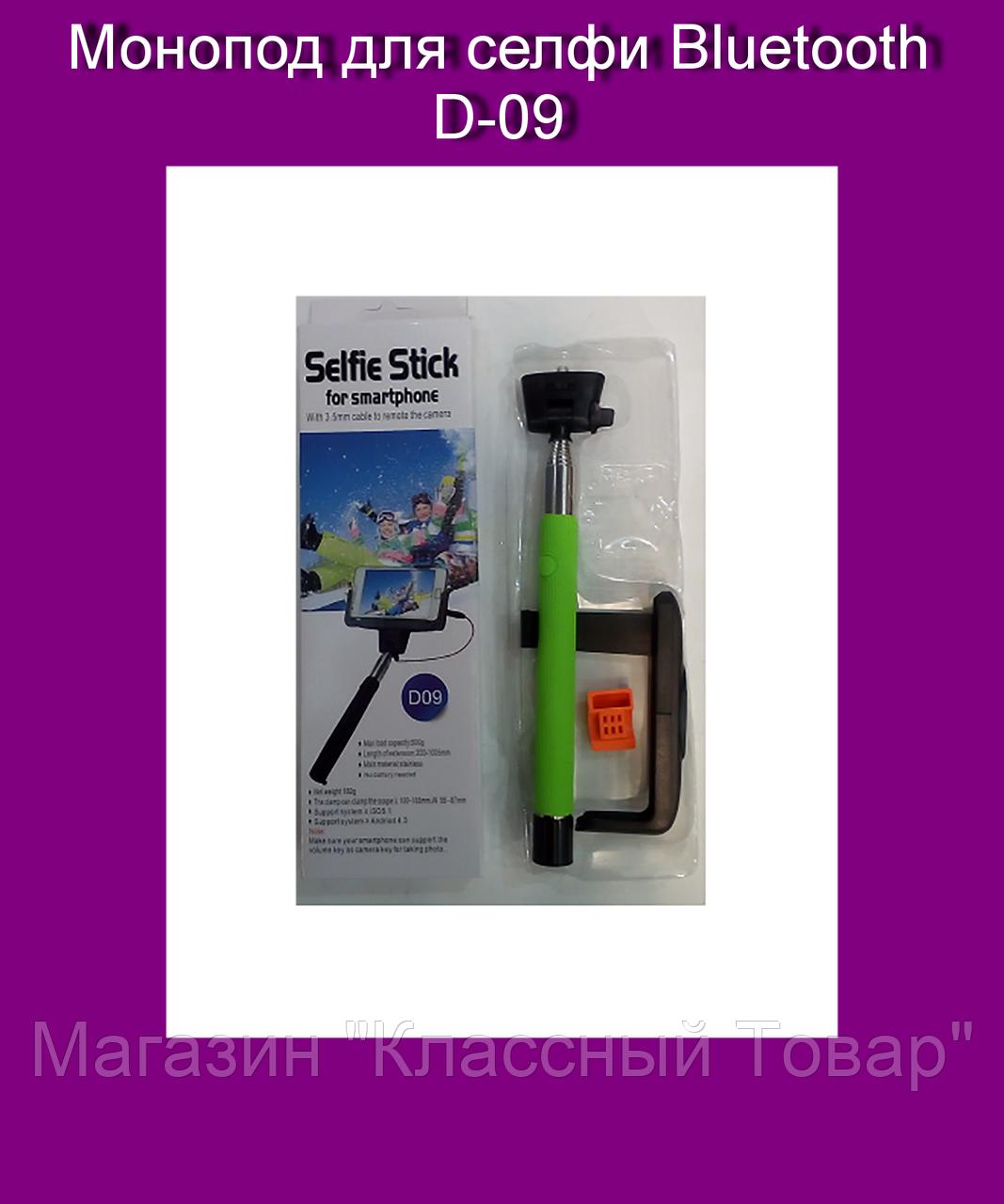 Монопод для селфи Bluetooth D-09! Лучший подарок