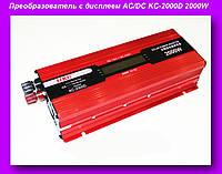 Преобразователь с дисплеем AC/DC KC-2000D 2000W + lcd,Автоинвертор!Лучший подарок