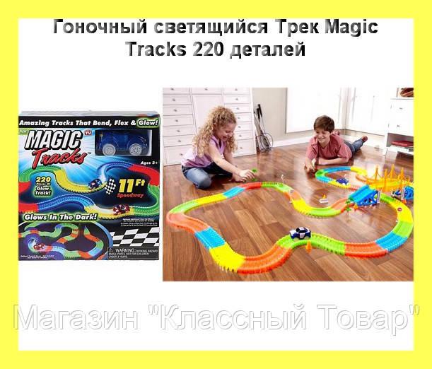 Гоночный светящийся Трек Magic Tracks 220 деталей!Акция! Лучший подарок