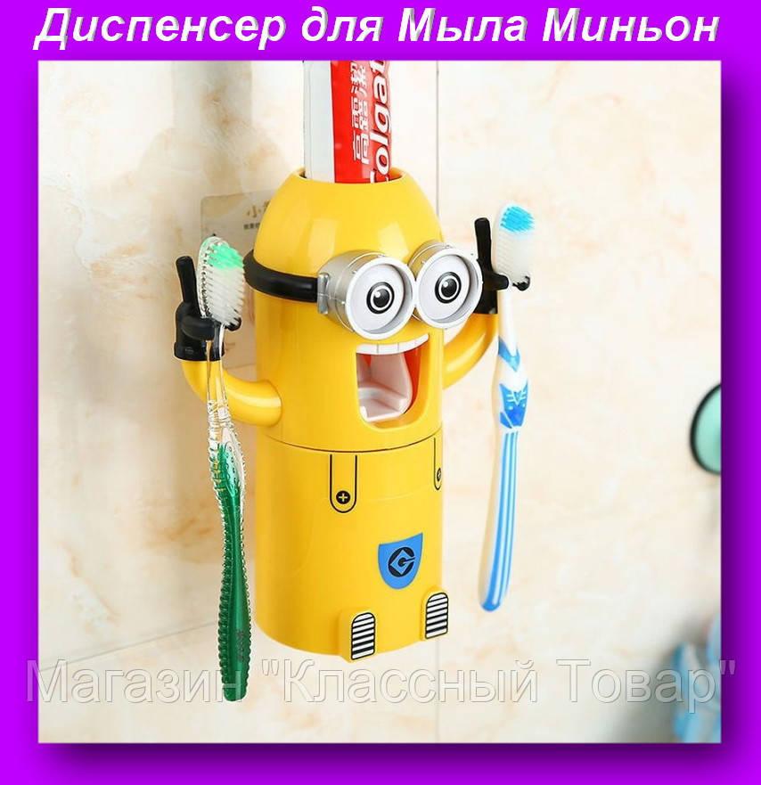Диспенсер для Мыла Миньон,Дозатор Миньон для зубной пасты и щеток,Дозатор для зубной пасты! Лучший подарок