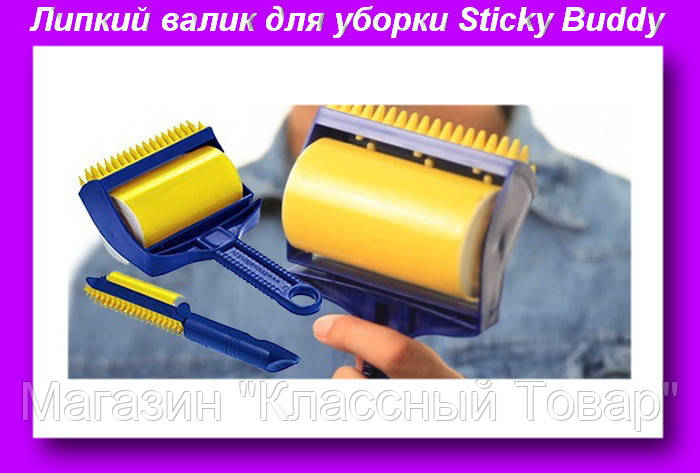 Липкий валик для уборки Sticky Buddy,Валик для уборки,Липкий валик! Лучший подарок