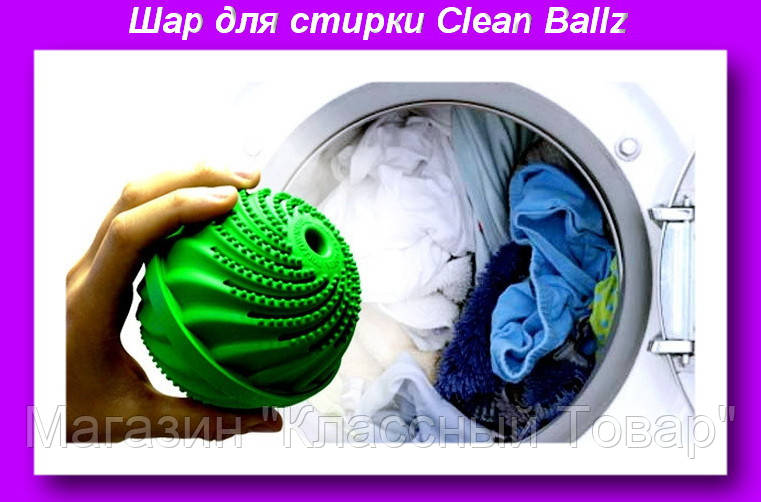 Шар для стирки Clean Ballz ЗЕЛЕНЫЙ,Шарик для бережной стирки,Шарик для стрики,Для стирки!Лучший подарок