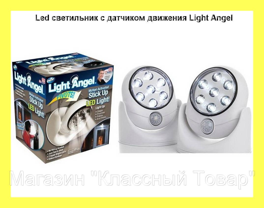 Led светильник с датчиком движения Light Angel!Лучший подарок