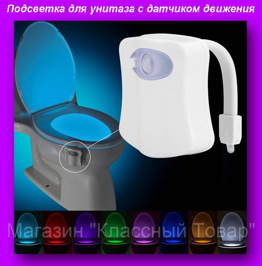Подстветка Унитаза Light Bowl,Подсветка для унитаза с датчиком движения! Лучший подарок
