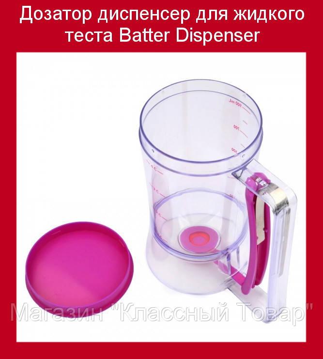 Дозатор диспенсер для жидкого теста Batter Dispenser! Лучший подарок