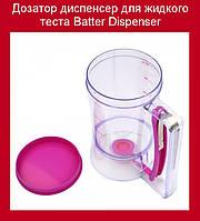 Дозатор диспенсер для жидкого теста Batter Dispenser! Лучший подарок, фото 1