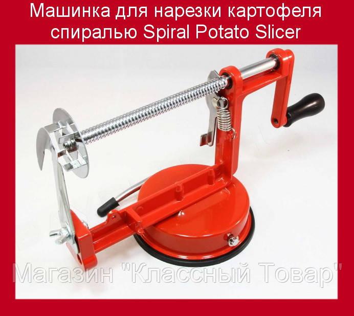 Машинка для нарезки картофеля спиралью Spiral Potato Slicer!Лучший подарок