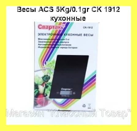 Весы ACS 5Kg/0.1gr CK 1912 кухонные!Лучший подарок