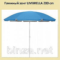 Пляжный зонт UMBRELLA 200 cm.С наклоном и напылением!Лучший подарок, фото 1