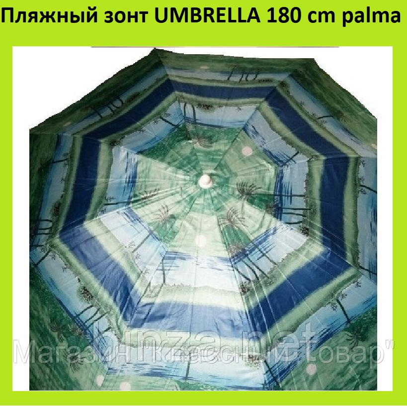 Пляжный зонт UMBRELLA 180 cm palma!Лучший подарок