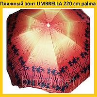 Пляжный зонт UMBRELLA 220 cm palma!Лучший подарок