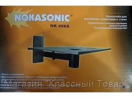 Настенный кронштейн ( подставка под телевизор ) Nokasonic NK 406 А! Лучший подарок