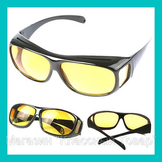 Антибликовые очки HD Vision Glass!Лучший подарок