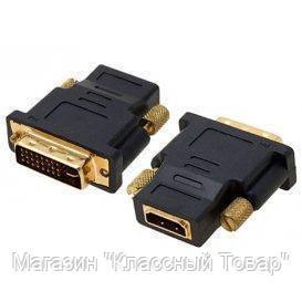 Переходник HDMI F/DVI M! Лучший подарок