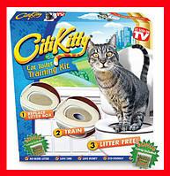Citi Kitty набор для приучения кошки к унитазу!Лучший подарок