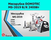 Мясорубка DOMOTEC MS-2019 B/R 2400Вт!Лучший подарок