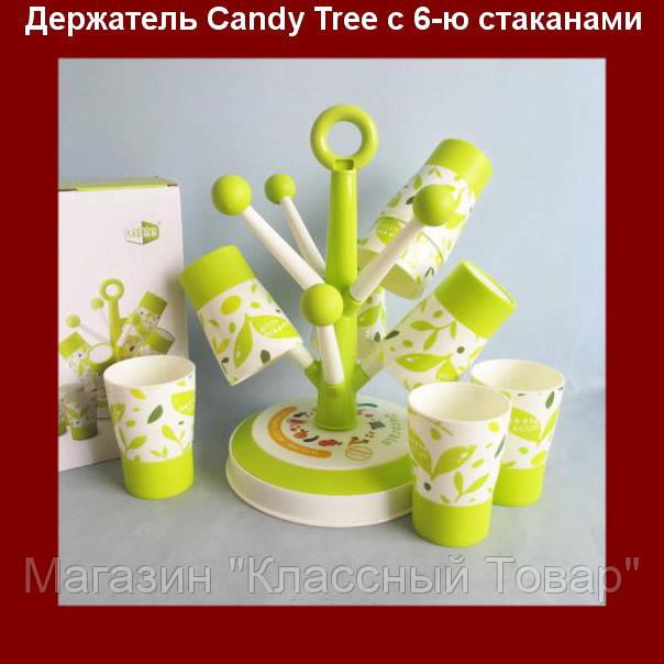 Держатель для стаканов и чашек Candy Tree Cup Holder с 6-ю стаканами!Лучший подарок