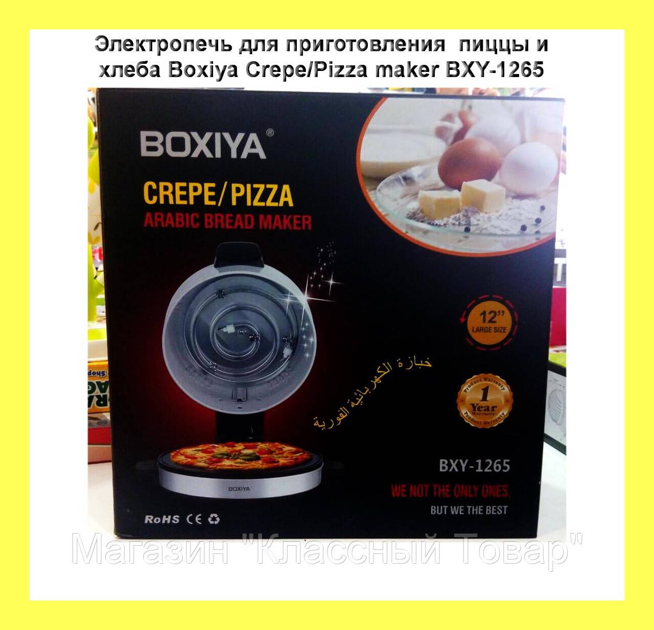 Электропечь для приготовления пиццы и хлеба Boxiya Crepe/Pizza maker BXY-1265 1800w!Лучший подарок
