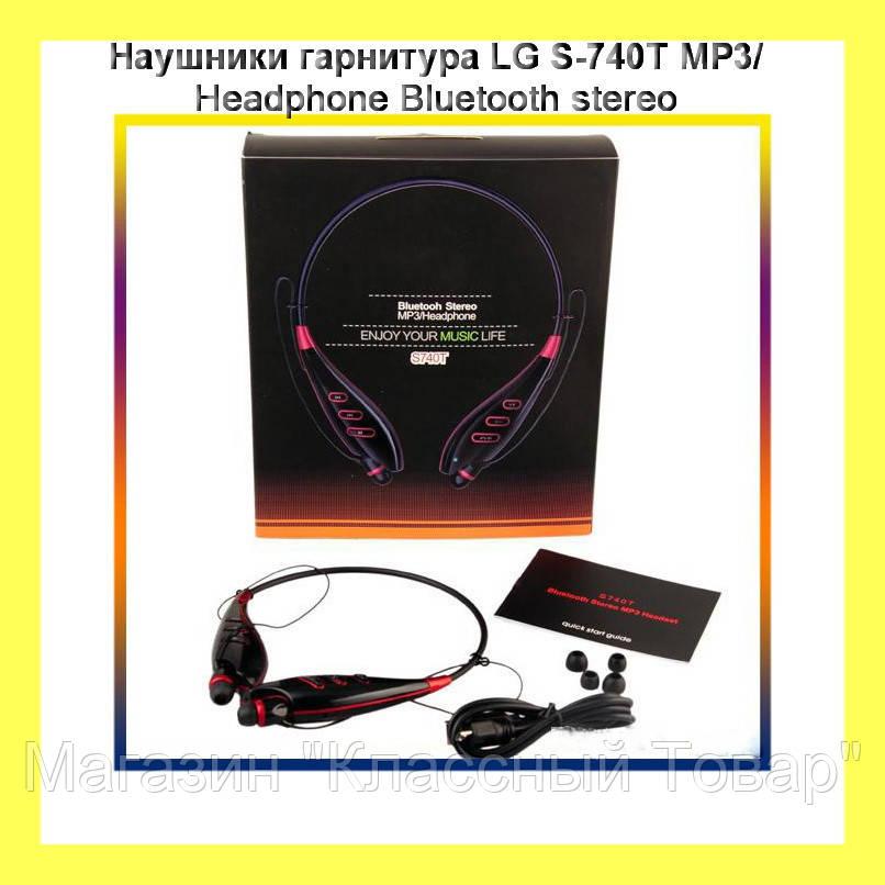 Наушники гарнитура LG S-740T MP3/ Headphone Bluetooth stereo!Лучший подарок