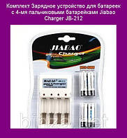 Комплект Зарядное устройство для батареек с 4-мя пальчиковыми батарейками Jiabao Charger JB-212! Лучший, фото 1