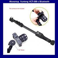 Монопод (палка) для селфи Yunteng VCT-388 с Bluetooth!Лучший подарок, фото 1