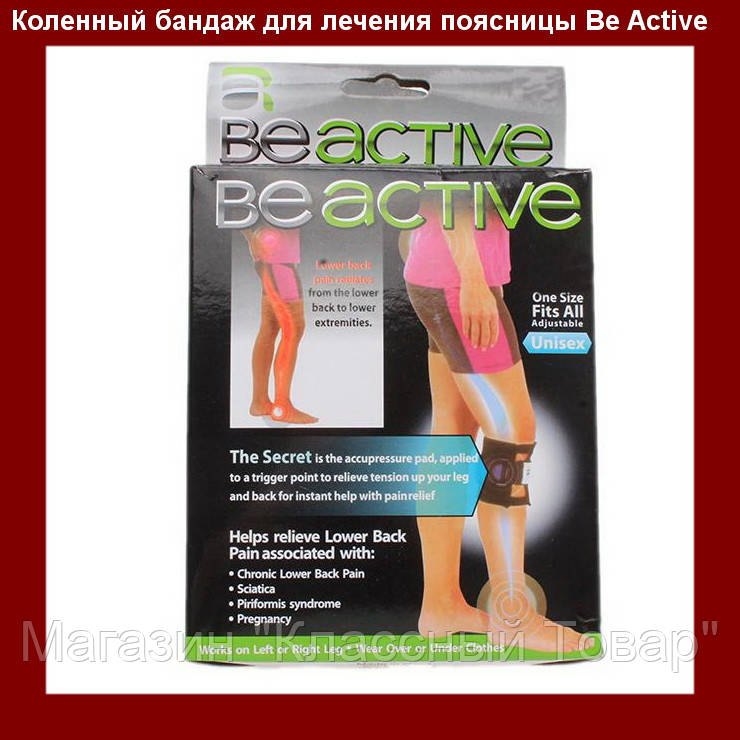 Бандаж от болей в пояснице Be Active, коленный!Лучший подарок