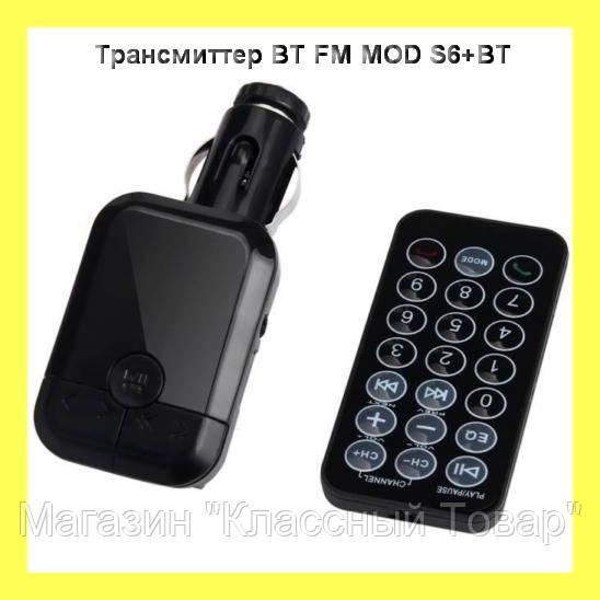 Трансмиттер BT FM MOD S6+BT!Лучший подарок