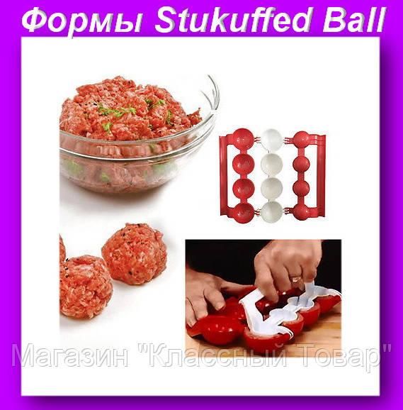 Форма для готовки фрикаделек, Форма для изготовления шариков из мяса!Лучший подарок